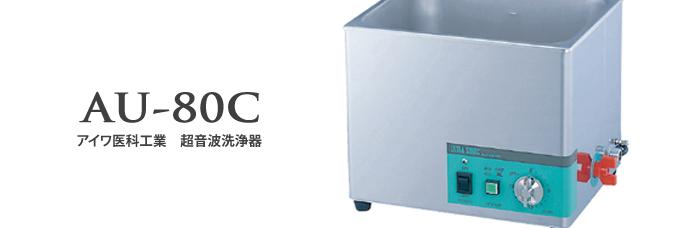 洗浄機 (アイワ医科工業 超音波洗浄器 AU-80C)